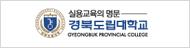 경북도립대학교