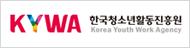 kywa한국청소년활동진흥원